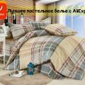 Лучшее постельное белье на AliExpress