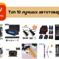 Лучшие товары для авто с AliExpress
