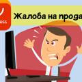 Как и куда правильно пожаловаться на продавца на Aliexpress