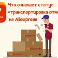 Что означает статус «транспортировка отменена» на Aliexpress