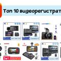Лучшие видеорегистраторы с AliExpress