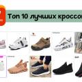Лучший мужские и женские кроссовки с AliExpress
