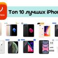 Как выбрать хороший iPhone на AliExpress