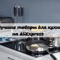 Лучшие товары для кухни на AliExpress