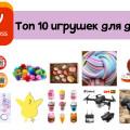 Лучшие игрушки для детей на AliExpress