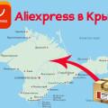 Как заказывать с Aliexpress в Крым