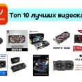 Какие выбрать видеокарты на AliExpress