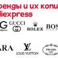 Поиск брендов и их китайских копий на Aliexpress