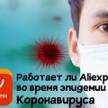 Работает ли Aliexpress во время эпидемии Коронавируса