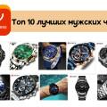 Выбираем мужские наручные часы на AliExpress