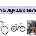 Лучшие велосипеды с AliExpress