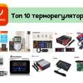 Лучший терморегулятор с AliExpress