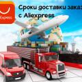 Сроки доставки заказов с Aliexpress и место получения товара