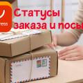 Значение статусов заказов и посылок на Aliexpress