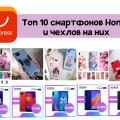 Лучшие Смартфоны Honor и чехлы на AliExpress