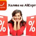 Как получить халяву на Aliexpress