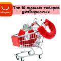 Лучшие товары для взрослых с AliExpress