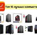 Какой компьютер выбрать на AliExpress