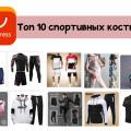 Лучшие мужские и женские спортивные костюмы на AliExpress