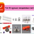 Выбираем лучший неодимовый магнит с AliExpress