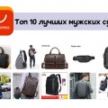 Выбираем лучшие мужские сумки на AliExpress