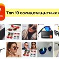 Лучшие мужские и женские очки с AliExpress