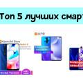 Лучшие смартфоны на AliExpress