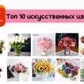 Лучшие искусственные цветы на AliExpress