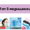 Лучшие медицинские маски с AliExpress