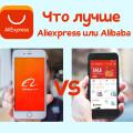Сравнение AliExpress и Alibaba