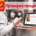 Как проверить продавца на Aliexpress на надежность