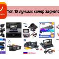 Лучшие камеры заднего вида на AliExpress