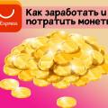 Как заработать и потратить монеты AliExpress