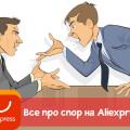 Все что нужно знать про спор на Aliexpress