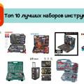 Выбираем качественные инструменты на AliExpress