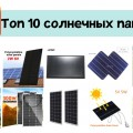 Солнечные батареи с AliExpress