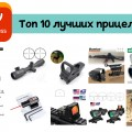 Выбираем лучший оптический прицел на AliExpress