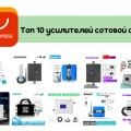 Лучший усилитель сотовой связи с AliExpress