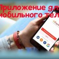 Инструкция по установке приложения для мобильного телефона Aliexpress
