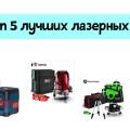 Лучшие лазерные уровни на AliExpress