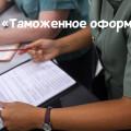Все про статус «Таможенное оформление» на AliExpress