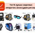 Лучшие сварочные аппараты и аксессуары для сварки с AliExpress