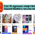 Лучшие смартфоны Xiaomi Redmi и чехлы на AliExpress