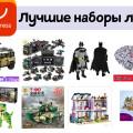 Лего с AliExpress