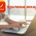 Способы удаления аккаунта на Aliexpress