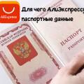 Зачем Aliexpress просит паспортные данные