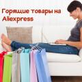 Выгодная покупка по горящим товарам на Aliexpress