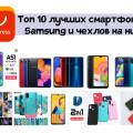 Лучшие смартфоны Samsung и чехлы на них с AliExpress