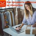 Продажа товара из России на AliExpress