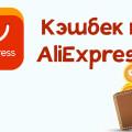 Все про кэшбек для AliExpress